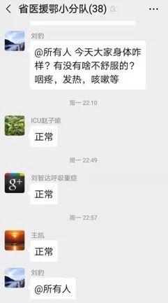 首战直击!河南省人民医院医疗队在武汉方舱医院