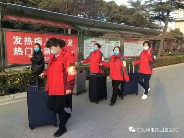 皖北煤电集团总医院:毅然选择,全力以赴!
