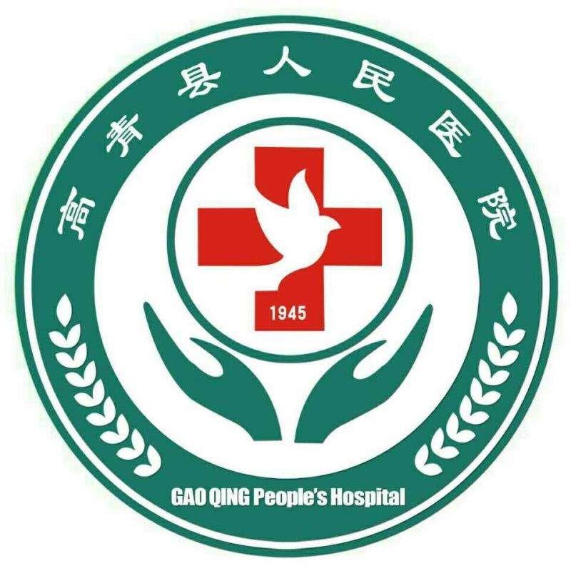 高青县人民医院