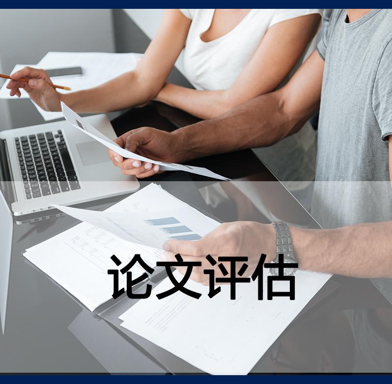 SCI论文免费预审评估服务-