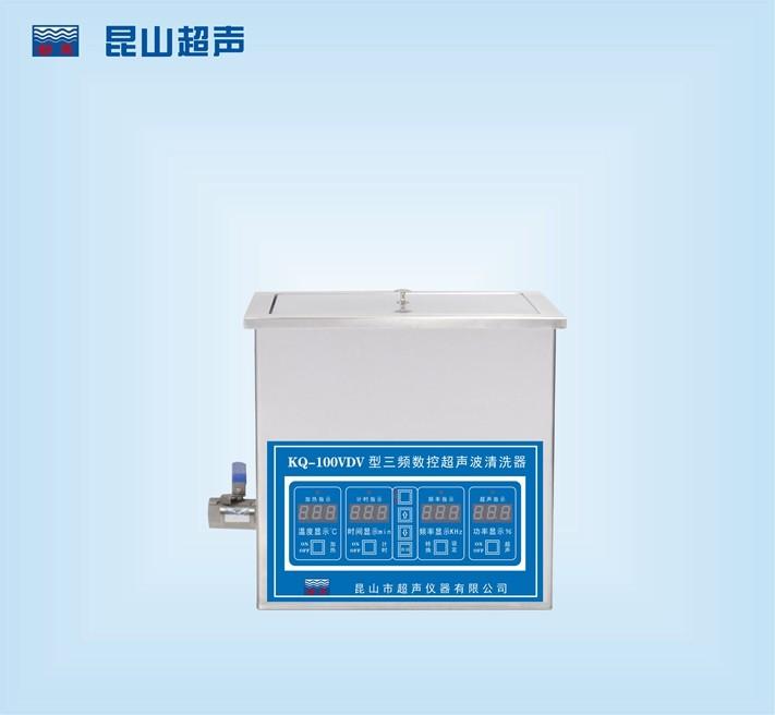 昆山舒美超声波清洗器KQ-100VDV-三频