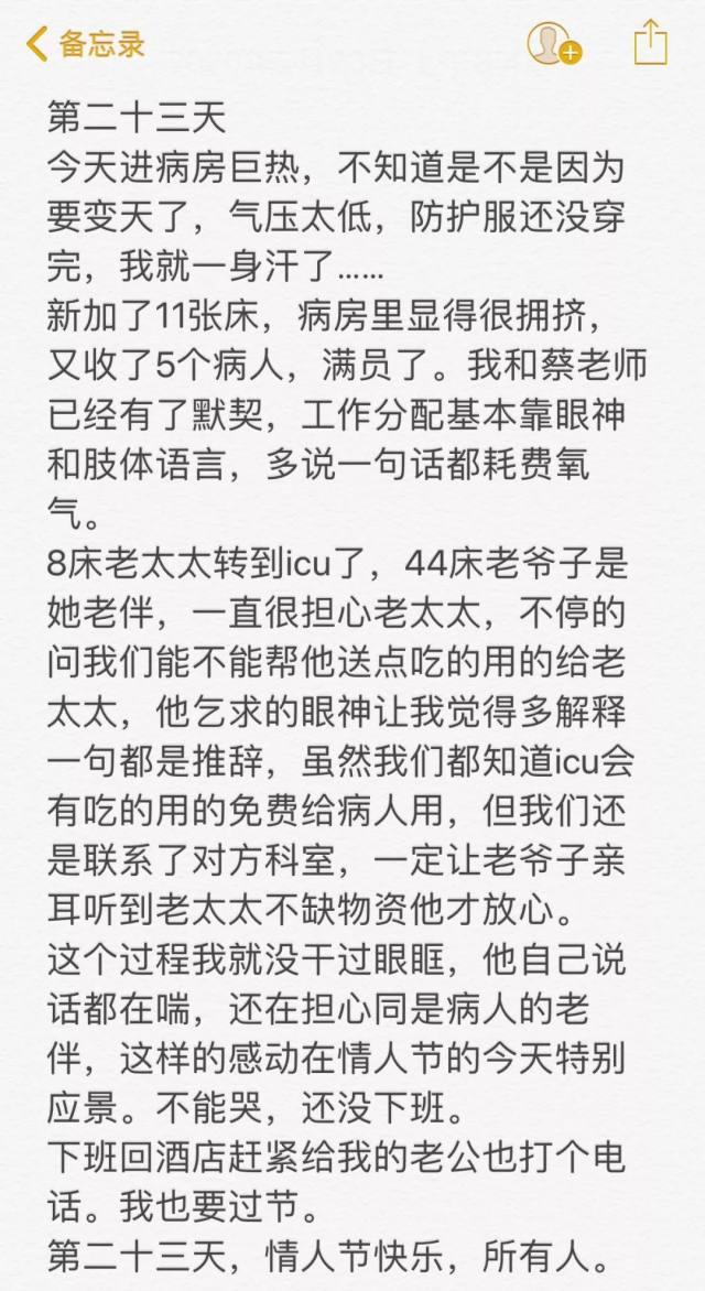 华润武钢总医院:来自抗击新冠疫情第一线的心情日记(六)