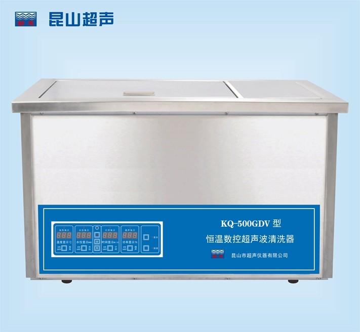 昆山舒美恒温数控超声波清洗器KQ-500GDV
