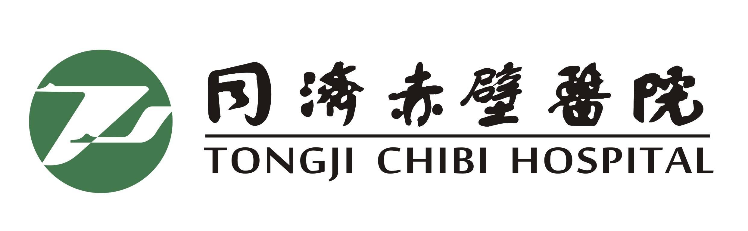 华中科技大学同济赤壁医院