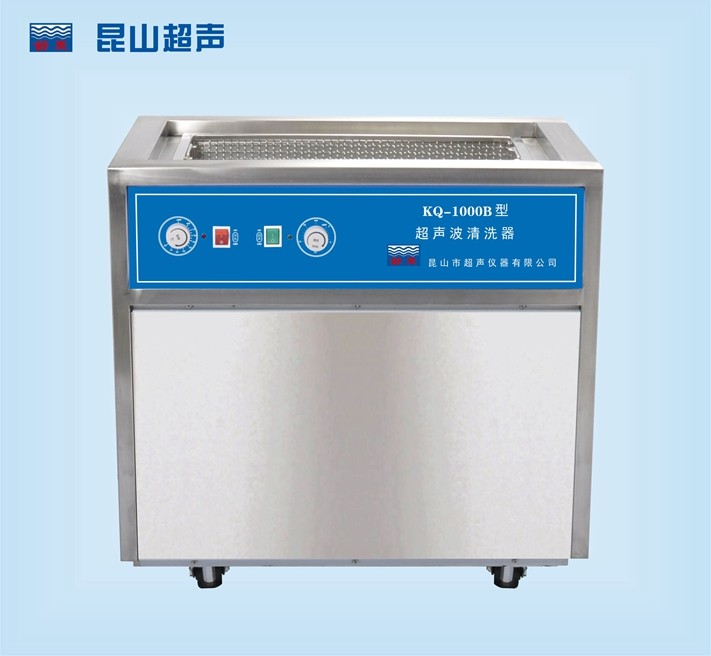昆山舒美超声波清洗器KQ-2000B
