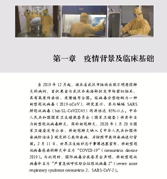浙江省《新冠肺炎 CT 早期征象与鉴别诊断》出版并免费共享