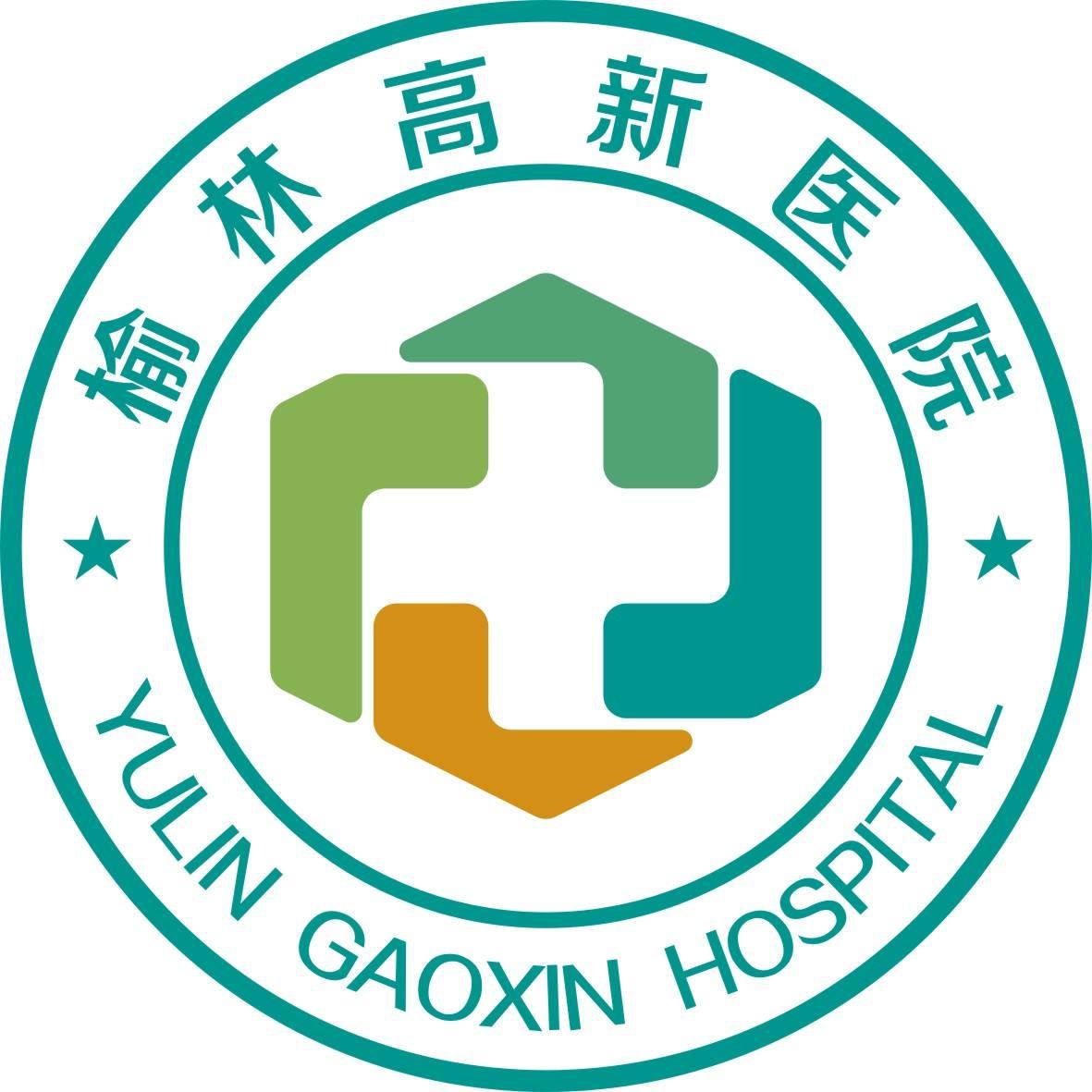 榆林高新医院