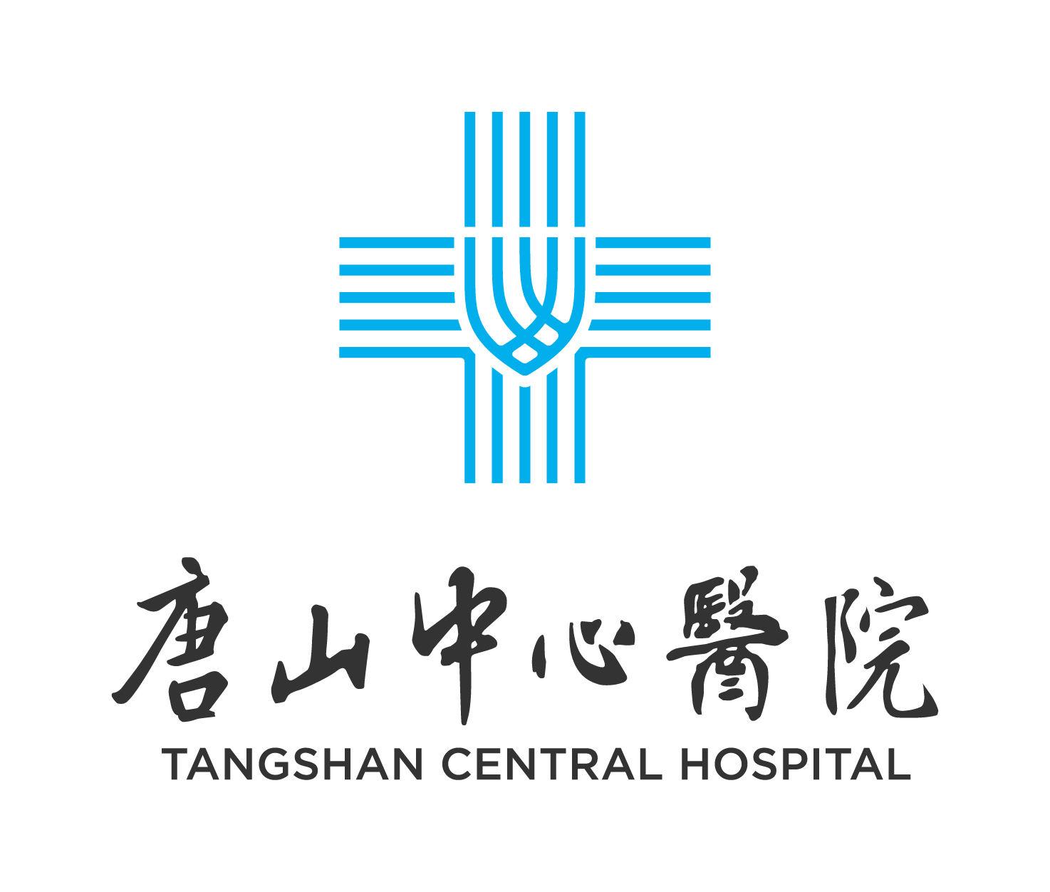 唐山中心医院