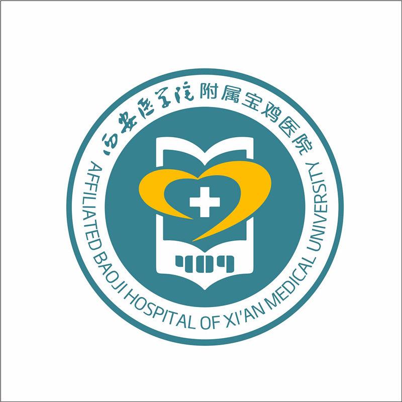 西安医学院附属宝鸡医院