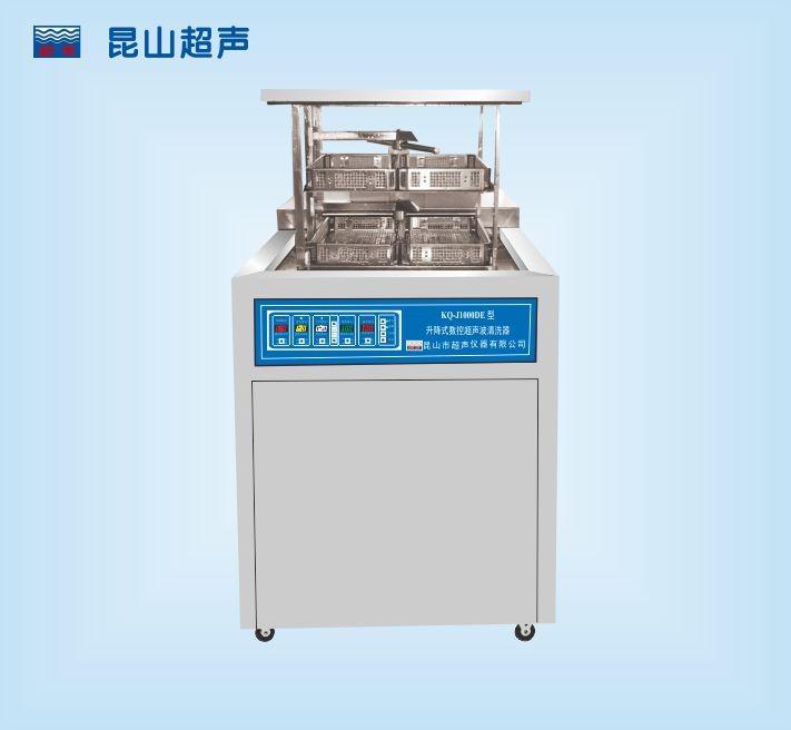 昆山舒美升降式数控超声波清洗器KQ-J1000DE