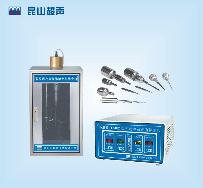 昆山舒美数控超声波细胞粉碎机KBS-650