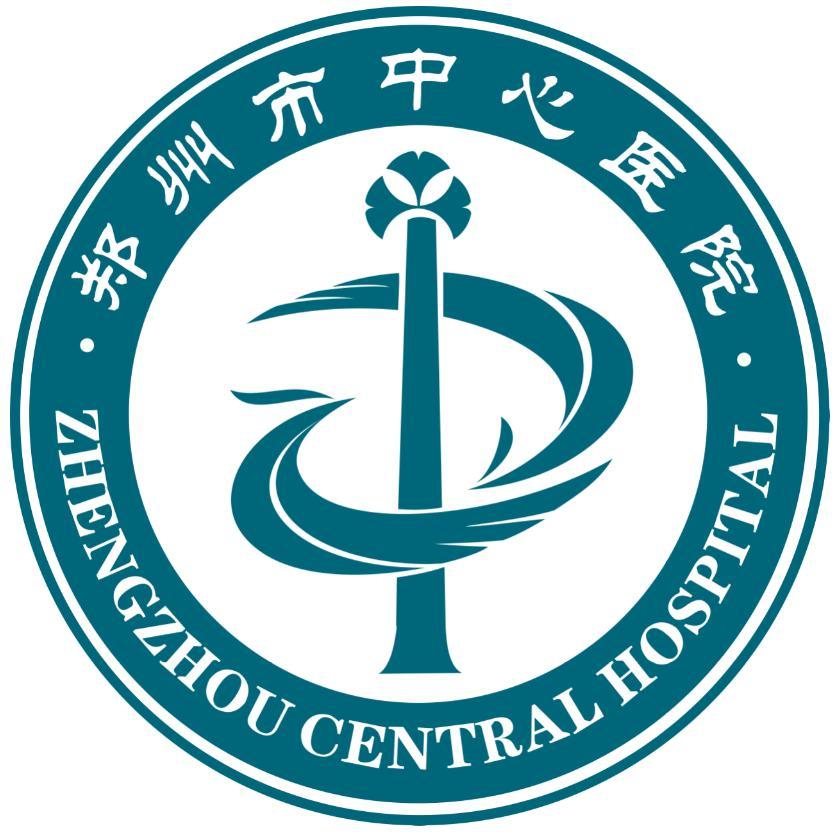 郑州市中心医院