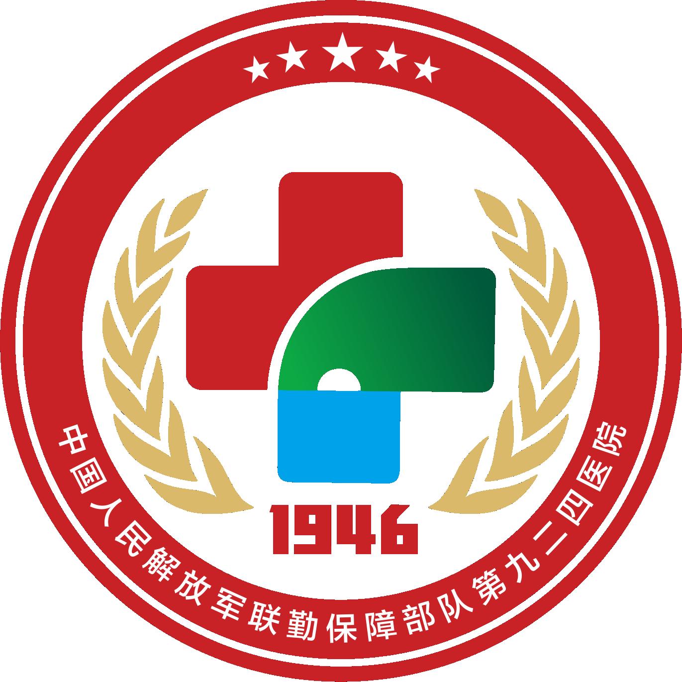 中国人民解放军第924医院(原解放军第181部队)