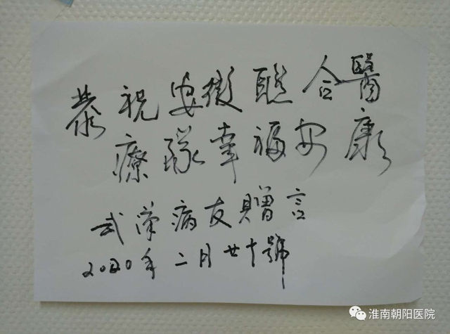 淮南朝阳医院驰援故事   杨睿战疫随笔(二)