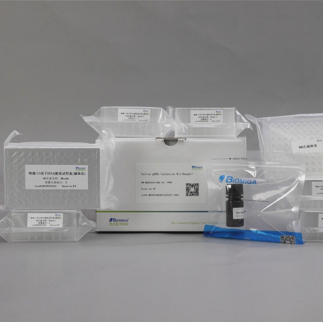 Saliva gDNA Isolation Kit (Beads) 唾液基因组DNA提取试剂盒(磁珠法)医疗器械级