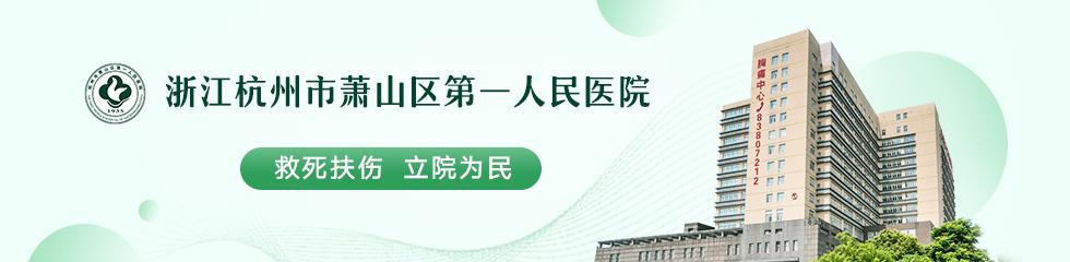 浙江杭州市萧山区第一人民医院