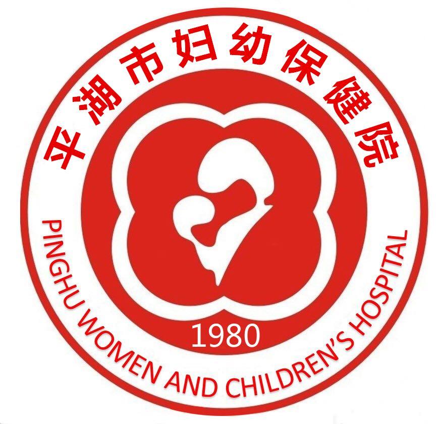 浙江省平湖市妇幼保健医院(上海市红房子妇产科医院协作医院)