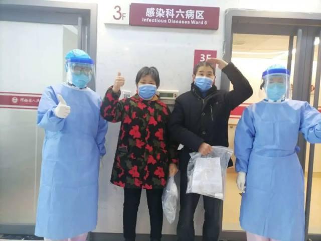 再传捷报!河南省人民医院新冠肺炎治愈总数达 46 人!