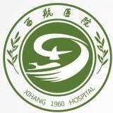 西安航空发动机公司职工医院