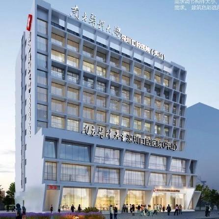 南方医科大学深圳口腔医院(坪山)