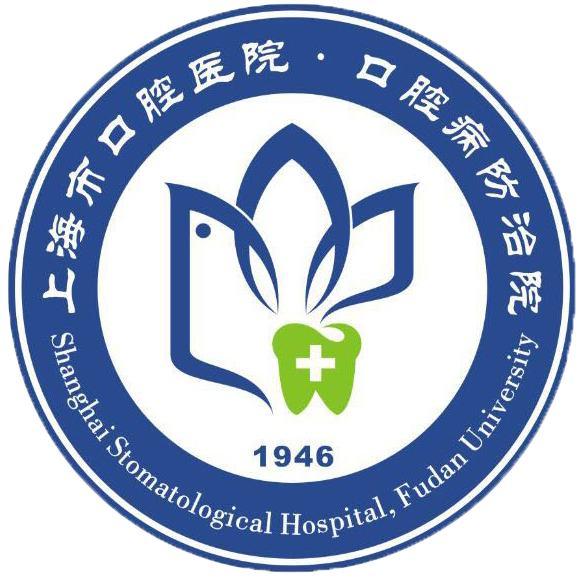 上海市口腔病防治院