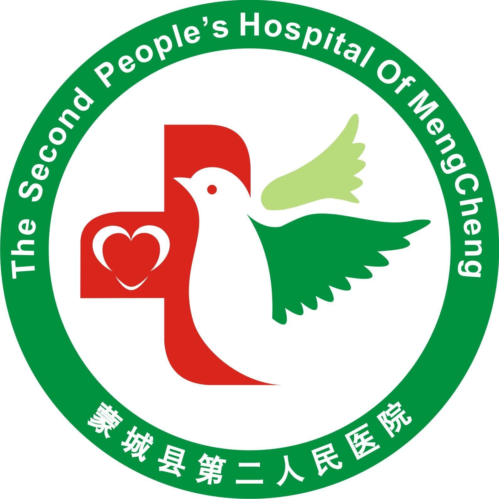 蒙城县第二人民医院