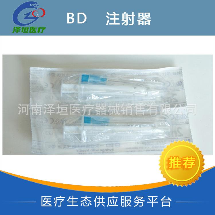 BD一次性使用无菌注射器带针_泽垣_2ML 301940 23G 注射器