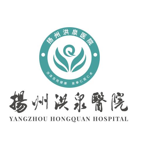 苏北人民医院东院(扬州洪泉医院)