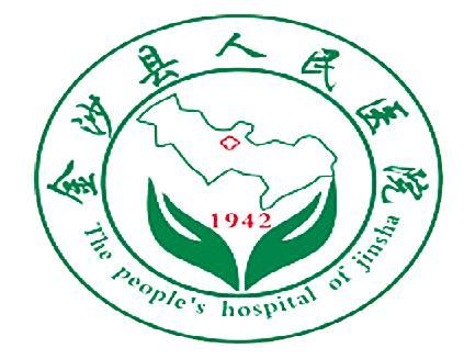 金沙县人民医院