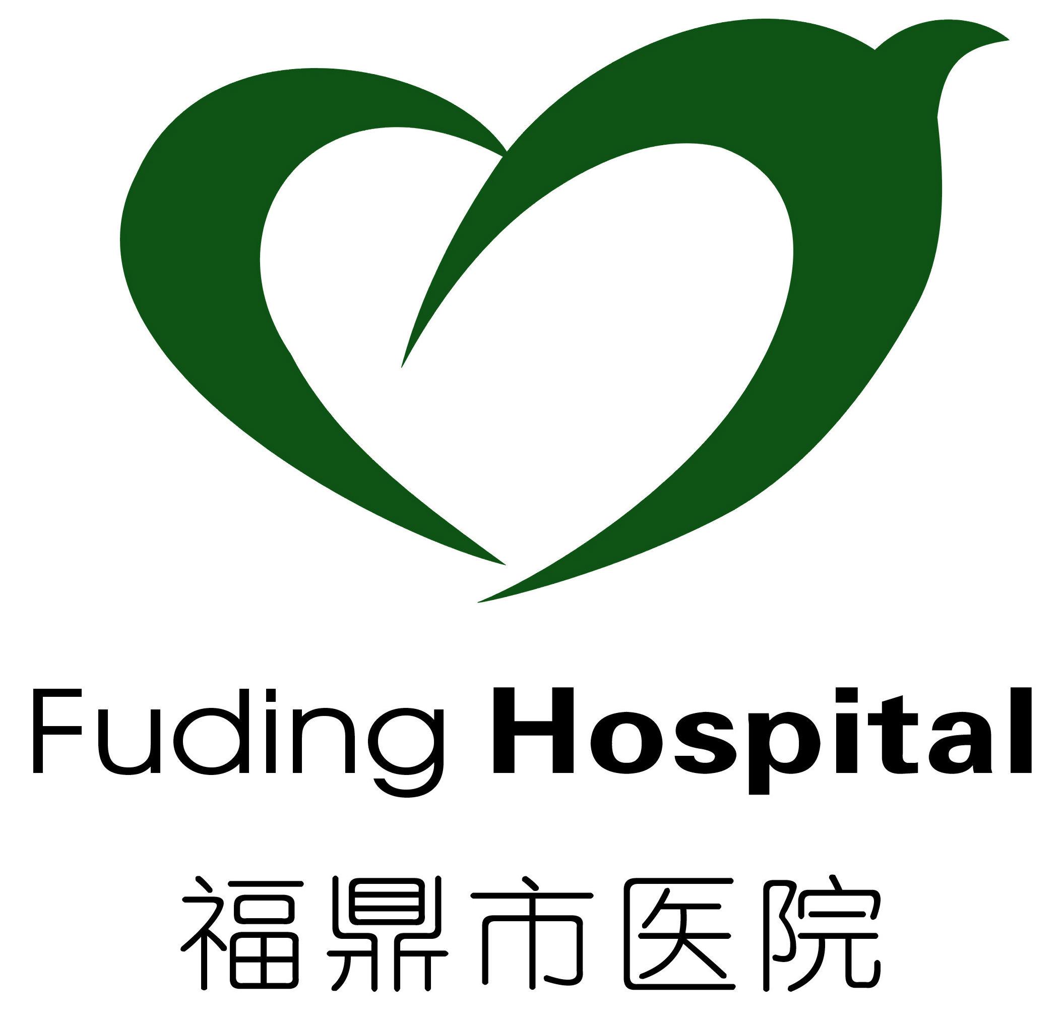 福鼎市医院