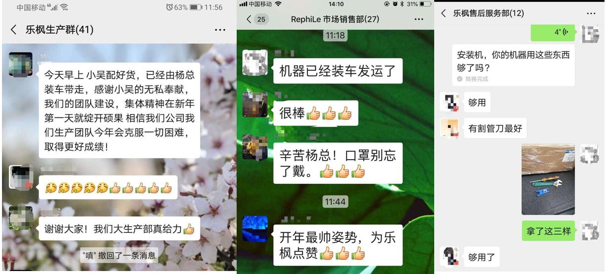 上海乐枫生物科技有限公司
