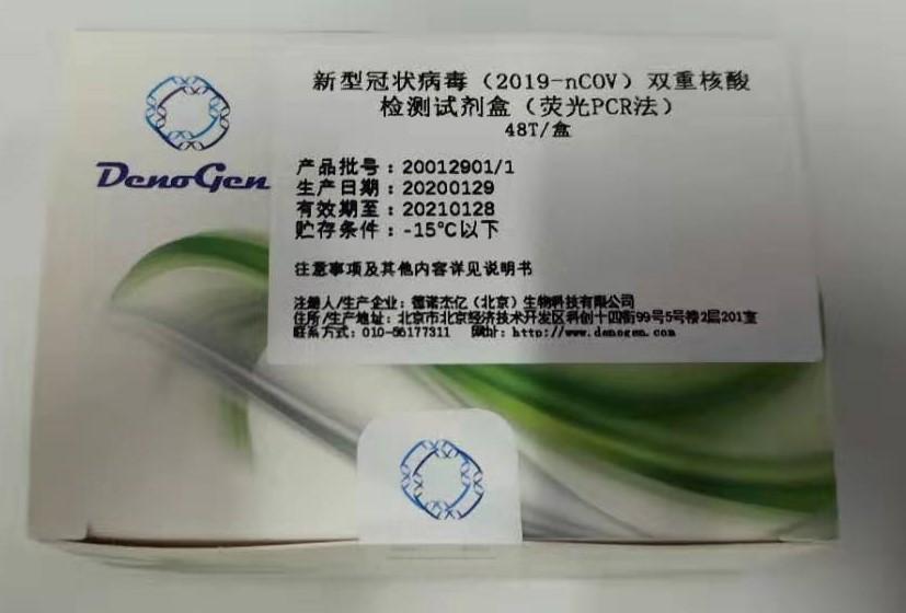 新冠状病毒(SARS-COV-2)核酸检测试剂盒