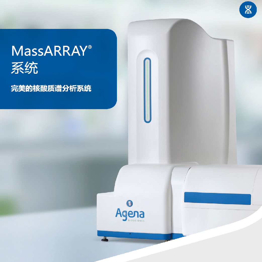 Agena MassARRAY系统
