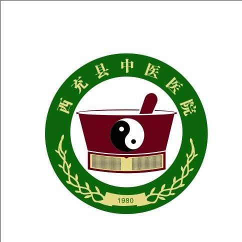 西充县中医医院