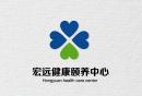 青岛宏远养和老年病医院有限公司