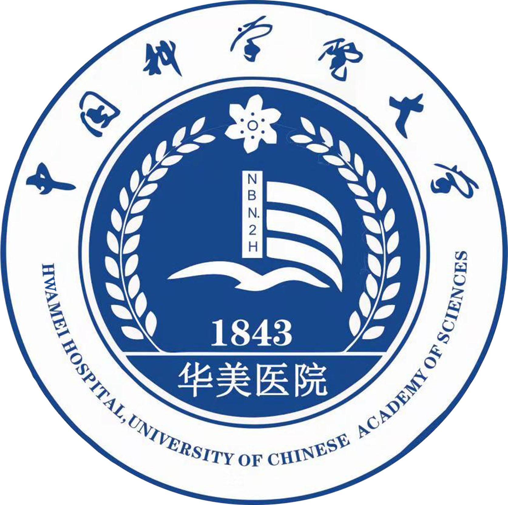 中国科学院大学宁波华美医院
