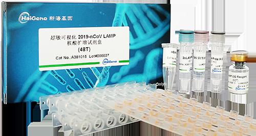 2019-nCoV LAMP Red可视化核酸扩增试剂盒