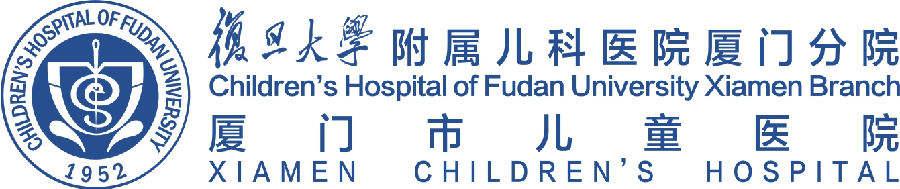 厦门市儿童医院