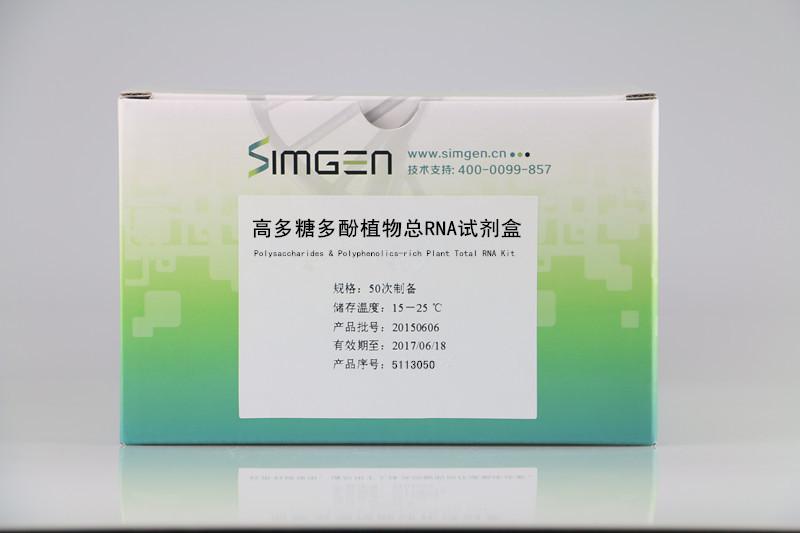 高多糖多酚植物总RNA试剂盒