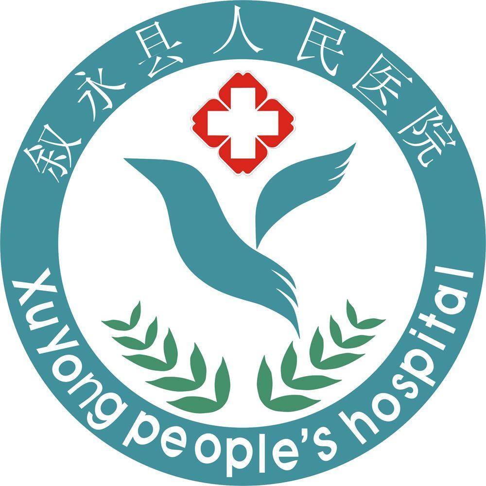 叙永县人民医院