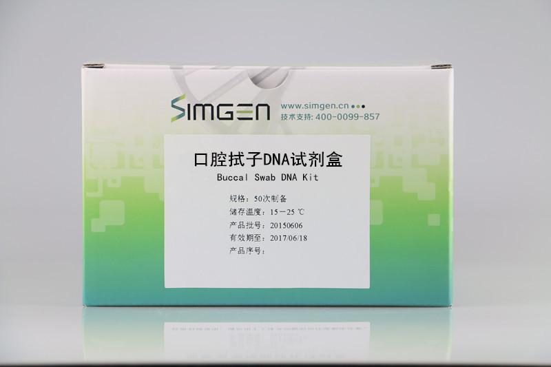 口腔拭子DNA试剂盒