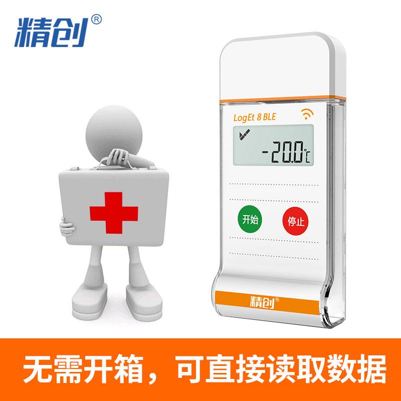 精创loget8蓝牙温度记录仪疫苗冷链运输温度监测报警