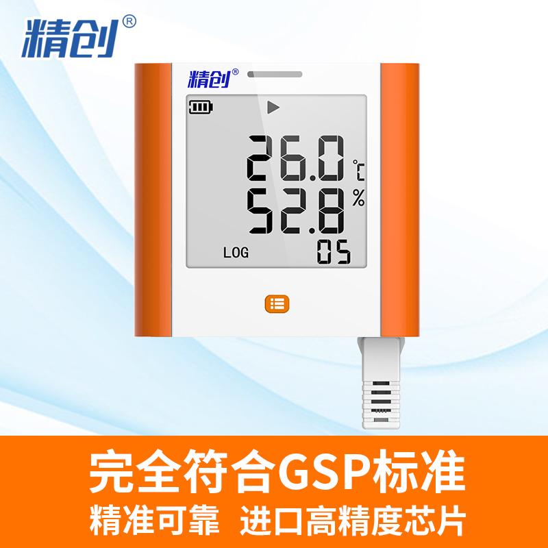 精创温度记录仪GSP-8大屏仓库医药冷库车间实验室温度计