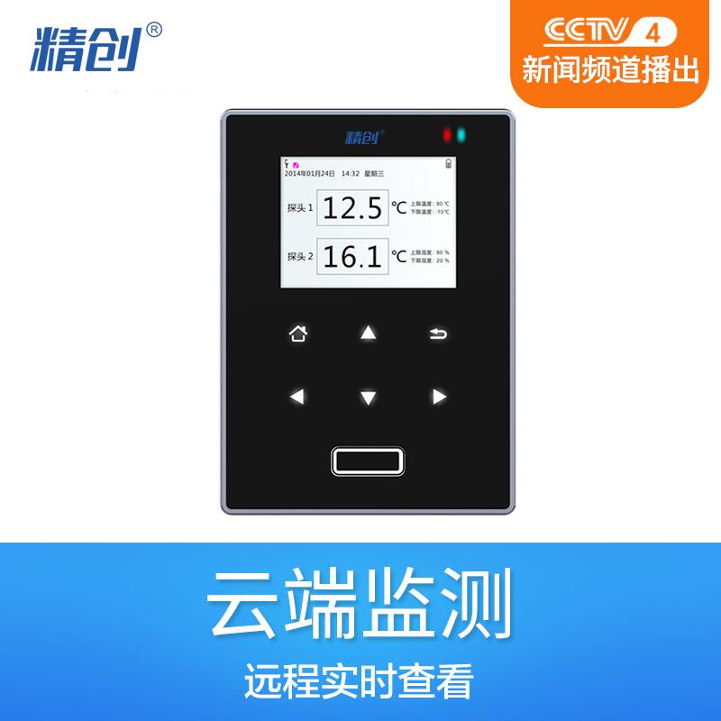 精创RCW-600/ECW-10 WIFI冷链冷库安全监测仪GPRS无线双温度联网远程短信报警
