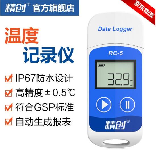精创RC-5温度记录仪usb自动数据U盘温度记录仪冷藏冷链运输高精度