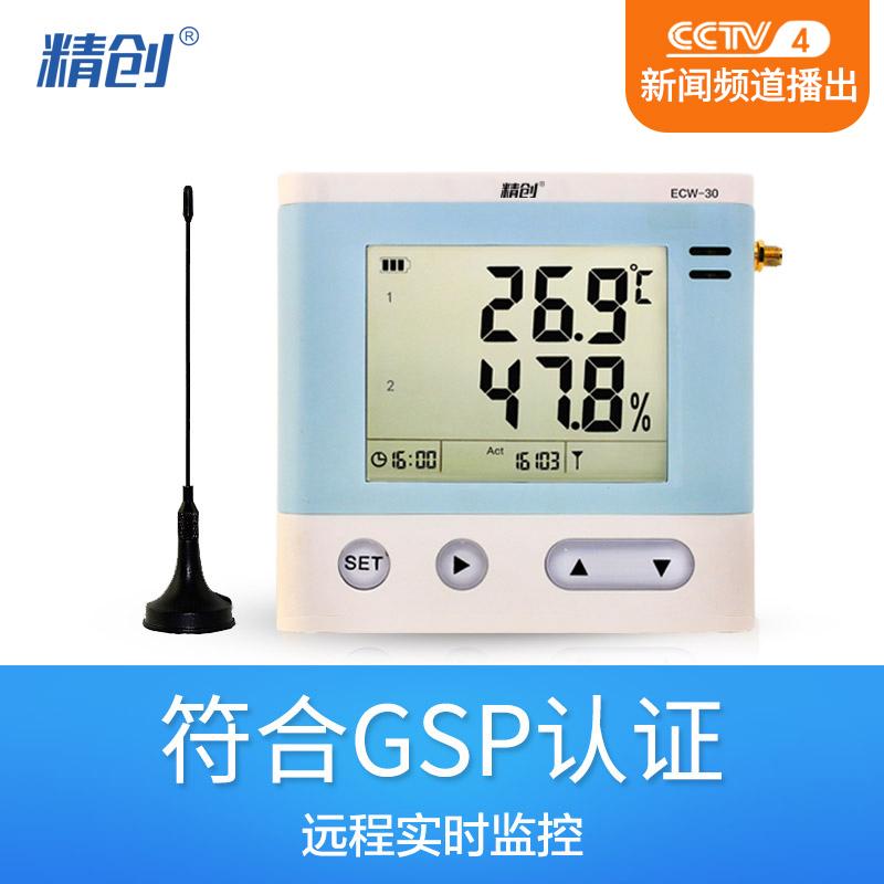 精创ECW-30/RCW-400A冷链监测仪冷库温湿度监测冷库温度报警无线温度记录仪 2路温度2路湿度