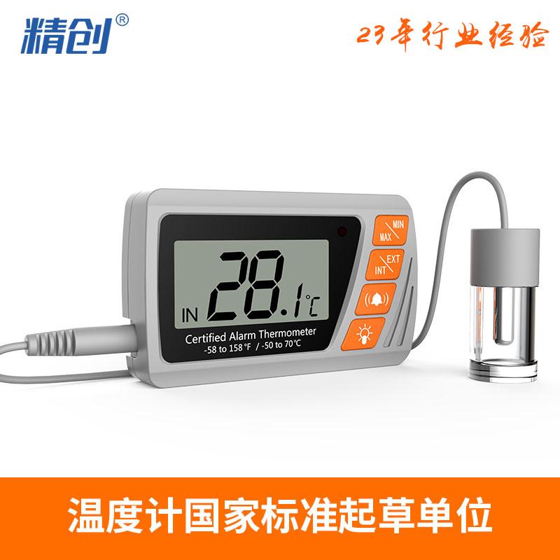 精创VT-10疫苗用温度测温计高精度温湿度计医疗冷柜药店