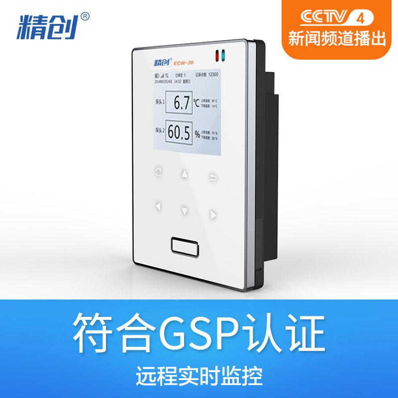 精创ECW-20/RCW-800冷链温度记录仪无线温湿度远程监测冷库短信报警GSP认证