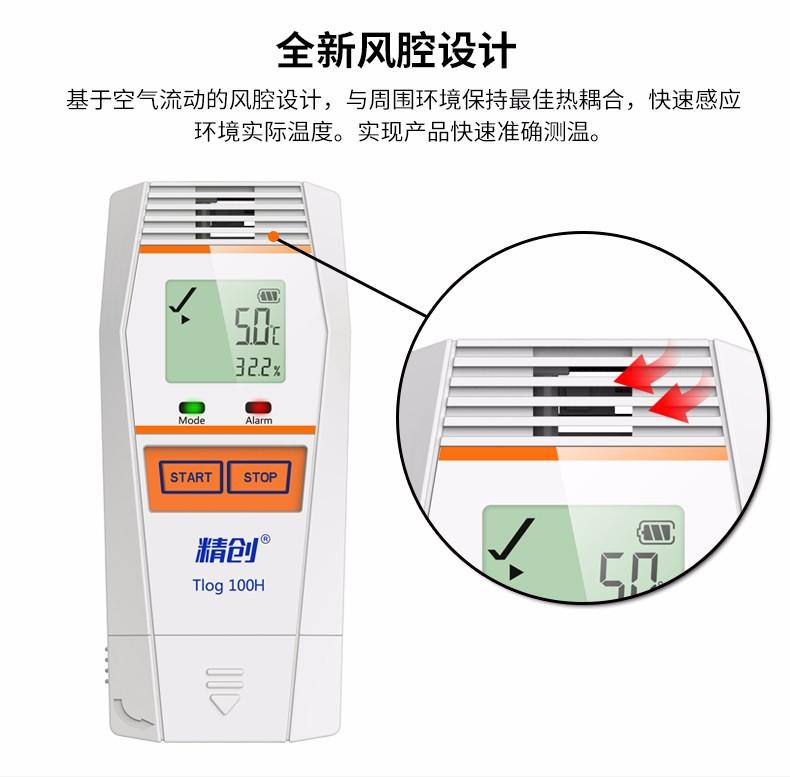 精创TLOG系列高精度温度记录仪快速测温冷库冷链运输医药温度记录 TLOG 100EH 外置温湿度