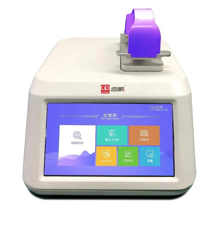 超微量核酸分析仪